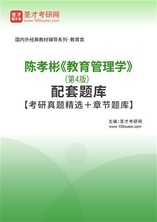 陈孝彬《教育管理学》(第4版)配套题库【考研真题精选+章节题库】