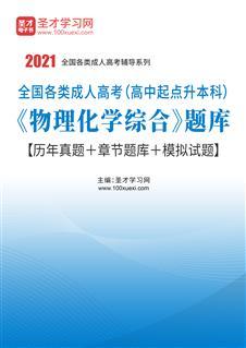 2022年全国各类成人高考(高中起点升本科)《物理化学综合》题库【历年真题+章节题库+模拟试题】