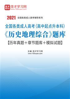 2022年全国各类成人高考(高中起点升本科)《历史地理综合》题库【历年真题+章节题库+模拟试题】