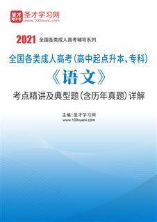 2022年全国各类成人高考(高中起点升本、专科)《语文》考点精讲及典型题(含历年真题)详解