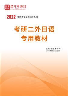 2022年考研二外日语专用教材