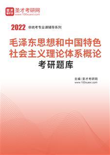 2022年毛泽东思想和中国特色社会主义理论体系概论考研题库
