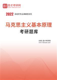 2022年马克思主义基本原理考研题库