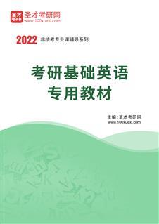 2022年考研基础英语专用教材