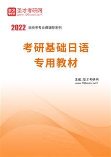 2022年考研基础日语专用教材