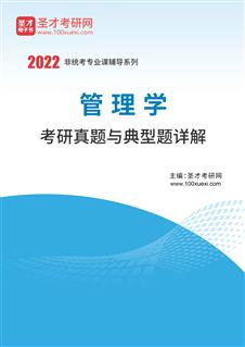 2022年管理学考研真题与典型题详解