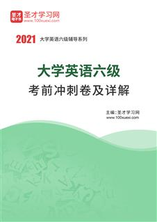2021年大学英语六级考前冲刺卷及详解
