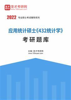 2022年应用统计硕士《432统计学》考研题库