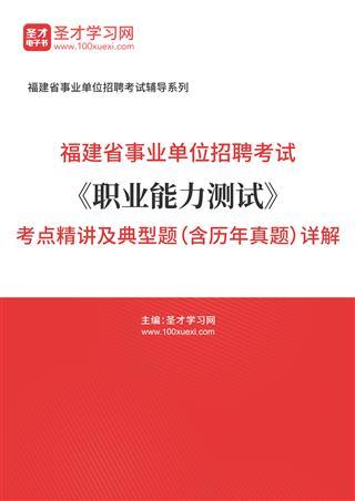 2021年福建省事业单位招聘考试《职业能力测试》考点精讲及典型题(含历年真题)详解