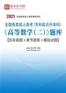 2022年全国各类成人高考(专科起点升本科)《高等数学(二)》题库【历年真题+章节题库+模拟试题】