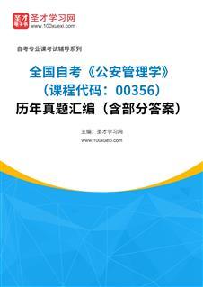全国自考《公安管理学(课程代码:00356)》历年真题汇编(含部分答案)