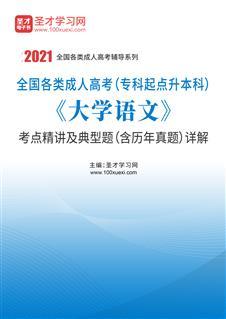 2022年全国各类成人高考(专科起点升本科)《大学语文》考点精讲及典型题(含历年真题)详解