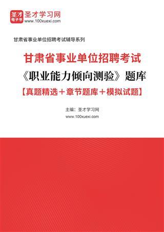 2021年甘肃省事业单位招聘考试《职业能力倾向测验》题库【真题精选+章节题库+模拟试题】