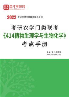 2022年考研农学门类联考《414植物生理学与生物化学》考点手册