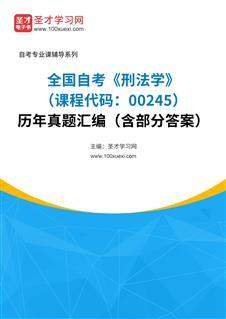 全国自考《刑法学(课程代码:00245)》历年真题汇编(含部分答案)