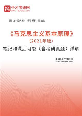 《马克思主义基本原理》(2021年版)笔记和课后习题(含考研真题)详解