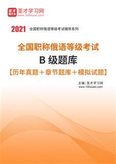 2021年全国职称俄语等级考试B级题库【历年真题+章节题库+模拟试题】