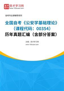 全国自考《公安学基础理论(课程代码:00354)》历年真题汇编(含部分答案)