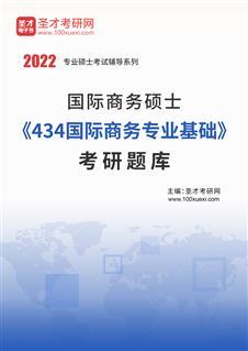 2022年国际商务硕士《434国际商务专业基础》考研题库