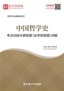 2022年中国哲学史考点归纳与典型题(含考研真题)详解