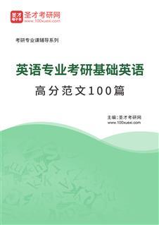 2022年英语专业考研基础英语高分范文100篇