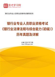银行业专业人员职业资格考试《银行业法律法规与综合能力(初级)》历年真题及详解