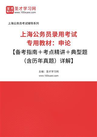 2022年上海公务员录用考试专用教材:申论【备考指南+考点精讲+典型题(含历年真题)详解】
