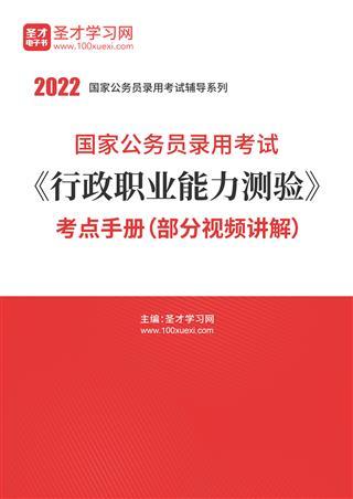 2022年国家公务员录用考试《行政职业能力测验》考点手册(部分视频讲解)