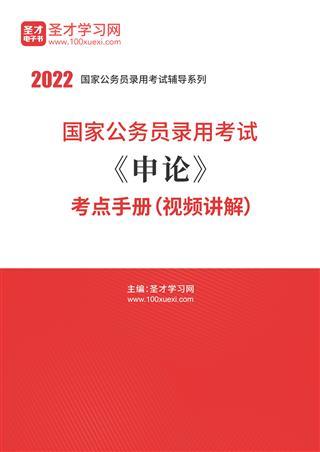 2022年国家公务员录用考试《申论》考点手册(视频讲解)