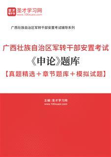 2021年广西壮族自治区军转干部安置考试《申论》题库【真题精选+章节题库+模拟试题】