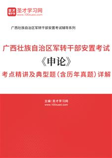 2021年广西壮族自治区军转干部安置考试《申论》考点精讲及典型题(含历年真题)详解