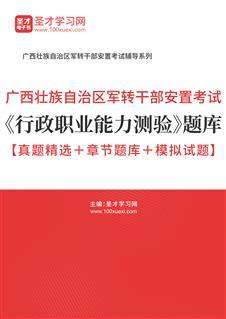 2021年广西壮族自治区军转干部安置考试《行政职业能力测验》题库【真题精选+章节题库+模拟试题】