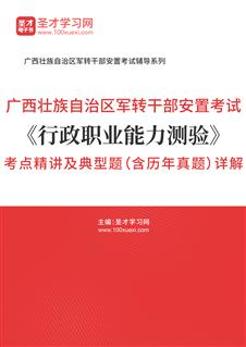 2021年广西壮族自治区军转干部安置考试《行政职业能力测验》考点精讲及典型题(含历年真题)详解