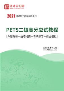 2021年9月PETS二级高分应试教程【命题分析+技巧指南+专项练习+综合模拟】