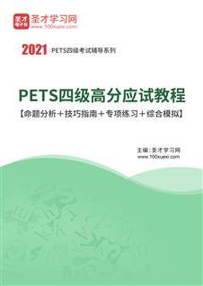 2021年9月PETS四级高分应试教程【命题分析+技巧指南+专项练习+综合模拟】