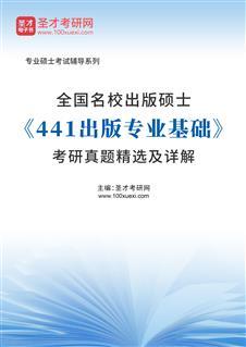 全国名校出版硕士《441出版专业基础》考研真题精选及详解