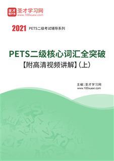 2021年PETS二级核心词汇全突破【附高清视频讲解】(上)