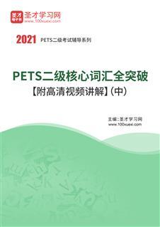 2021年PETS二级核心词汇全突破【附高清视频讲解】(中)