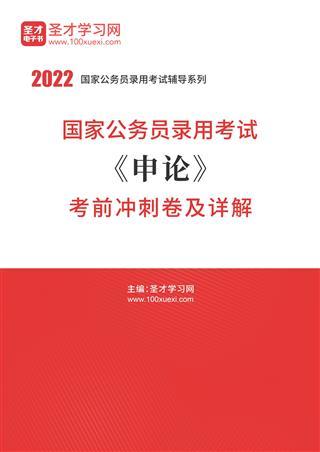 2022年国家公务员录用考试《申论》考前冲刺卷及详解