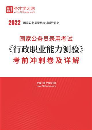 2022年国家公务员录用考试《行政职业能力测验》考前冲刺卷及详解
