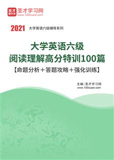 2021年12月大学英语六级阅读理解高分特训100篇【命题分析+答题攻略+强化训练】