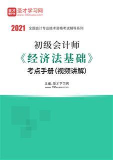2021年初级会计师《经济法基础》考点手册(视频讲解)