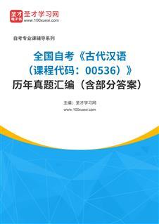 全国自考《古代汉语(课程代码:00536)》历年真题汇编(含部分答案)