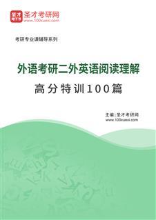 2022年外语考研二外英语阅读理解高分特训100篇