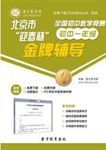 """北京市""""迎春杯""""数学竞赛金牌辅导(初中一年级)"""