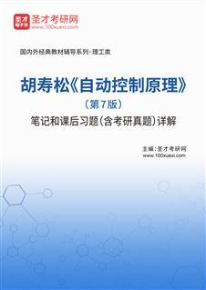 胡寿松《自动控制原理》(第7版)笔记和课后习题(含考研真题)详解