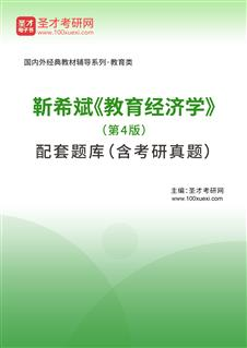 靳希斌《教育经济学》(第4版)配套题库(含考研真题)