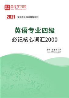 2021年英语专业四级必记核心词汇2000