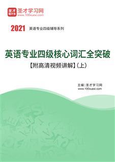 2021年英语专业四级核心词汇全突破【附高清视频讲解】(上)