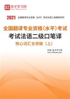 2021年全国翻译专业资格(水平)考试法语二级口笔译核心词汇全突破(上)